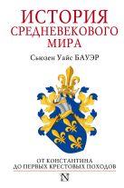 Бауэр С. - История Средневекового мира' обложка книги