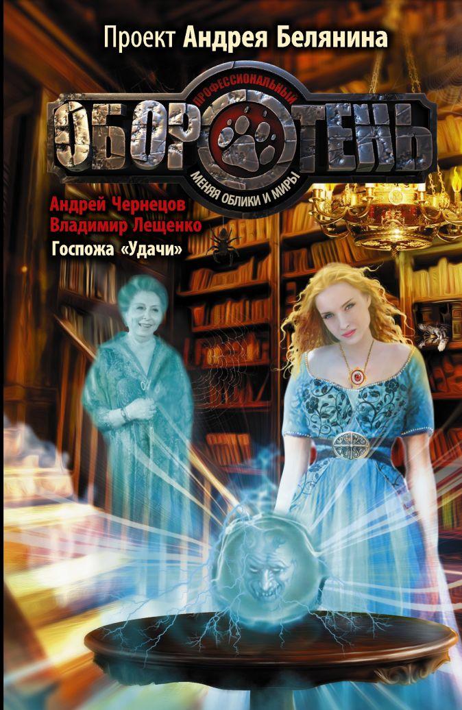 """Андрей Чернецов - Госпожа """"удачи"""" обложка книги"""