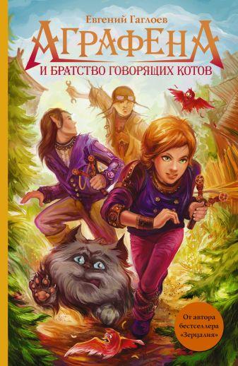 Гаглоев Е.Ф. - Аграфена и братство говорящих котов обложка книги