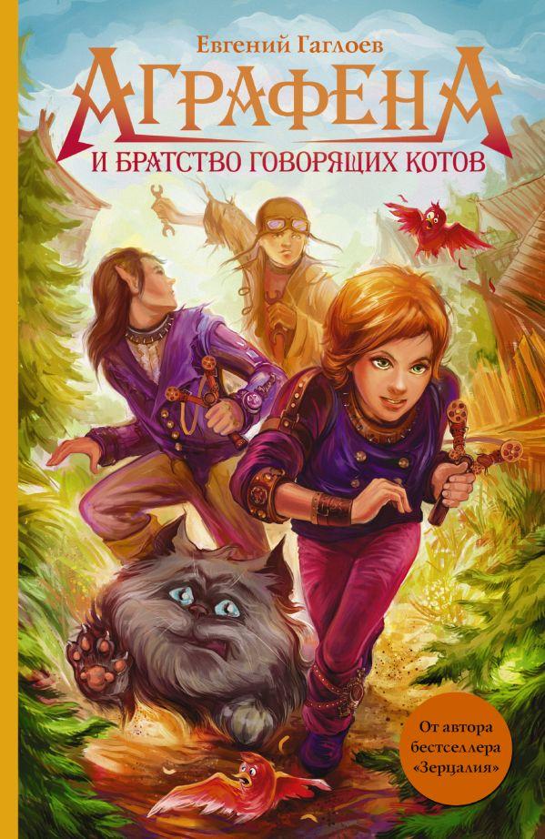 Аграфена и братство говорящих котов Гаглоев Е.Ф.