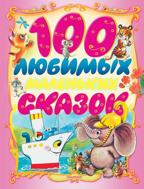 100 любимых маленьких сказок Маршак С.Я., Остер Г.Б., Сутеев В.Г. и др.