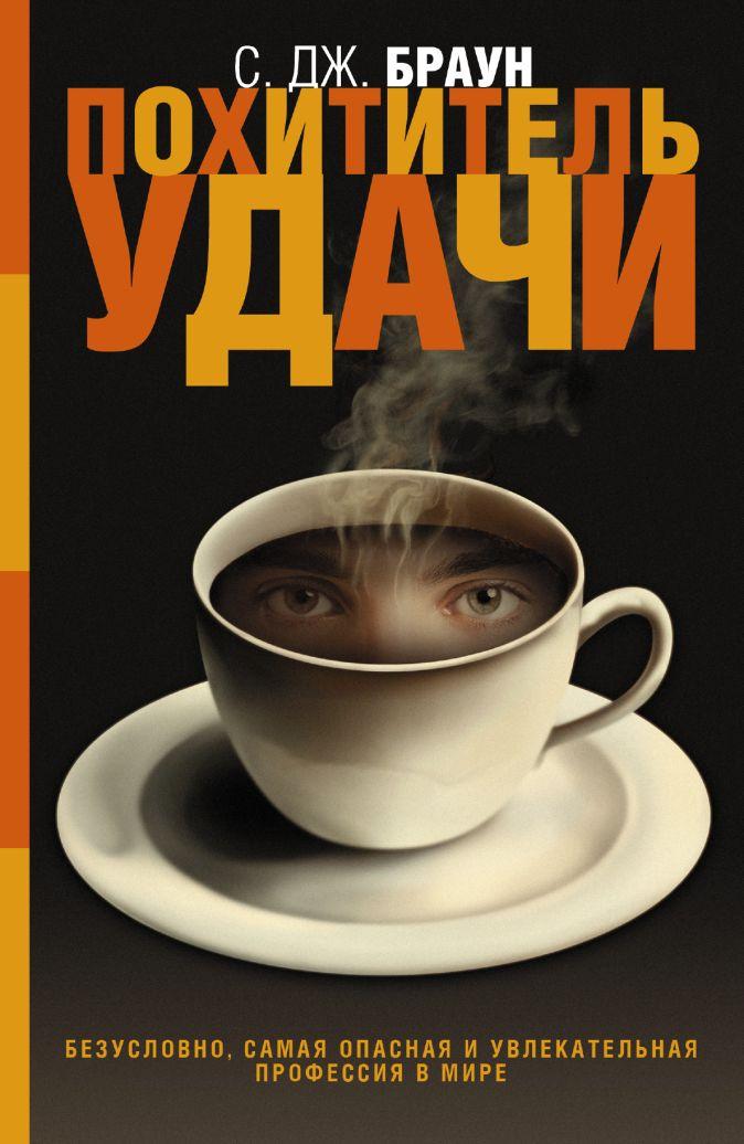 С.Дж.Браун - Похититель удачи обложка книги