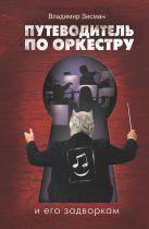 Зисман В.А. - Путеводитель по оркестру и его задворкам' обложка книги
