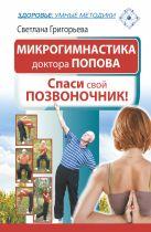 Григорьева Светлана - Микрогимнастика доктора Попова. Спаси свой позвоночник!' обложка книги