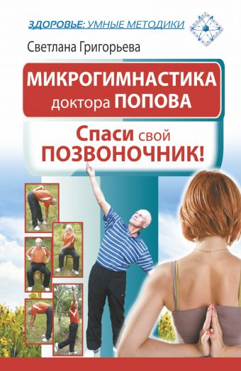 Микрогимнастика доктора Попова. Спаси свой позвоночник! Григорьева Светлана