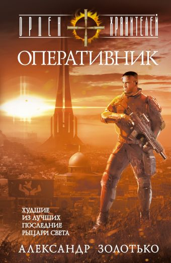 Орден Хранителей. Оперативник Золотько А.К.