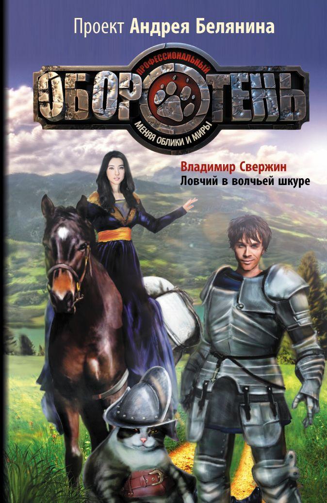 Владимир Свержин - Ловчий в волчьей шкуре обложка книги