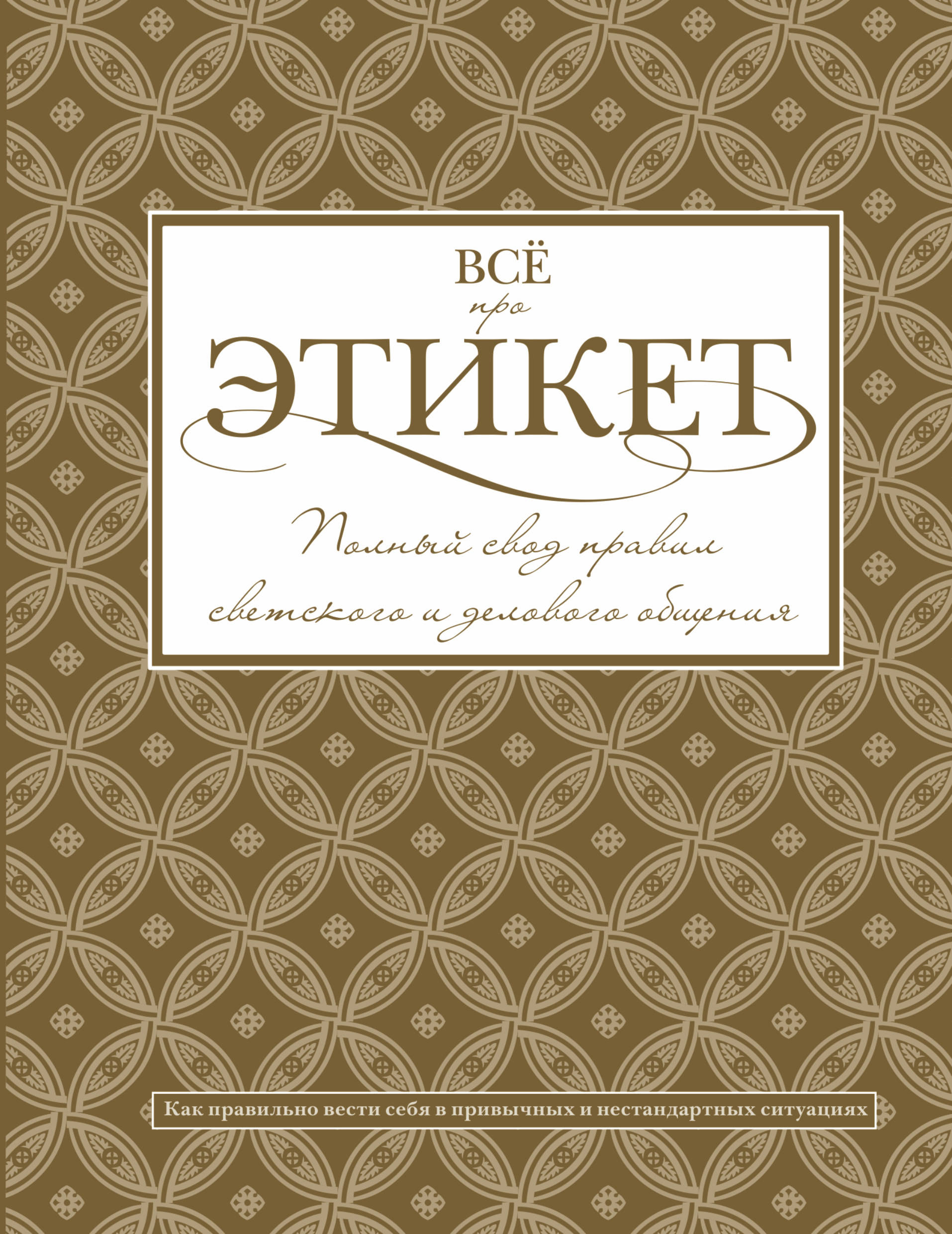 Татьяна Белоусова Всё про этикет: полный свод правил светского и делового общения цена