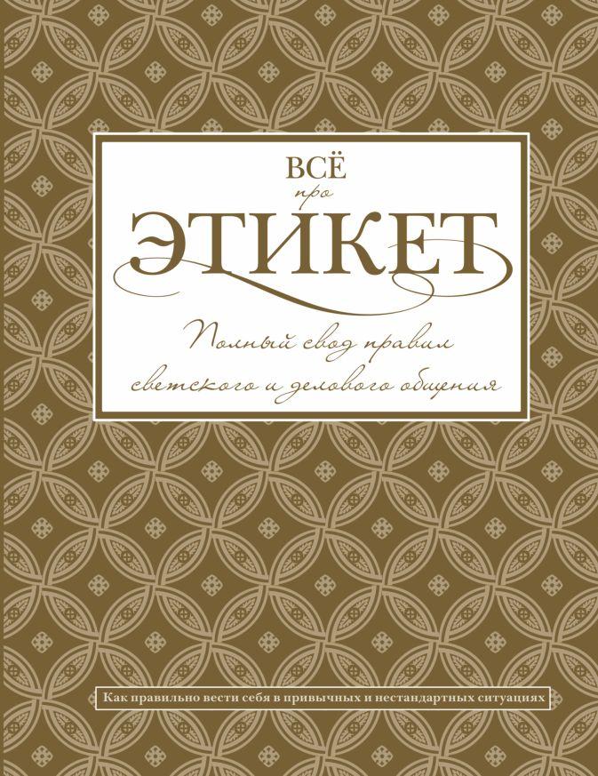 Всё про этикет: полный свод правил светского и делового общения Татьяна Белоусова