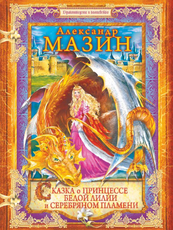 Сказка о принцессе Белой Лилии и Серебряном Пламени Мазин А.В.