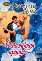 Додд Кристина - Соблазненная принцем' обложка книги