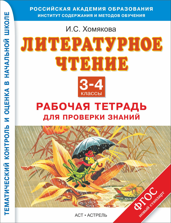 Хомякова И.С. Литературное чтение. 3–4 классы. Рабочая тетрадь для проверки знаний и с хомякова литературное чтение рабочая тетрадь для проверки знаний 3 4 классы