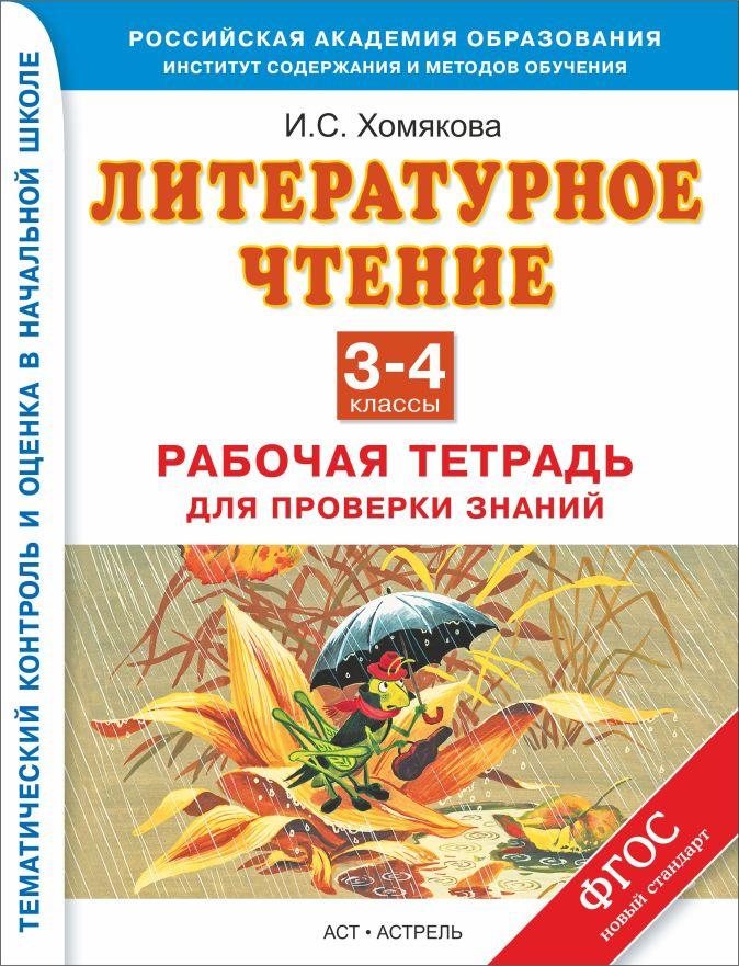 Хомякова И.С. - Литературное чтение. 3–4 классы. Рабочая тетрадь для проверки знаний обложка книги