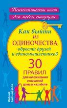 Большакова Лариса - Как выйти из одиночества, обрести друзей и единомышленников. 30 правил для налаживания отношений дома и на работе' обложка книги