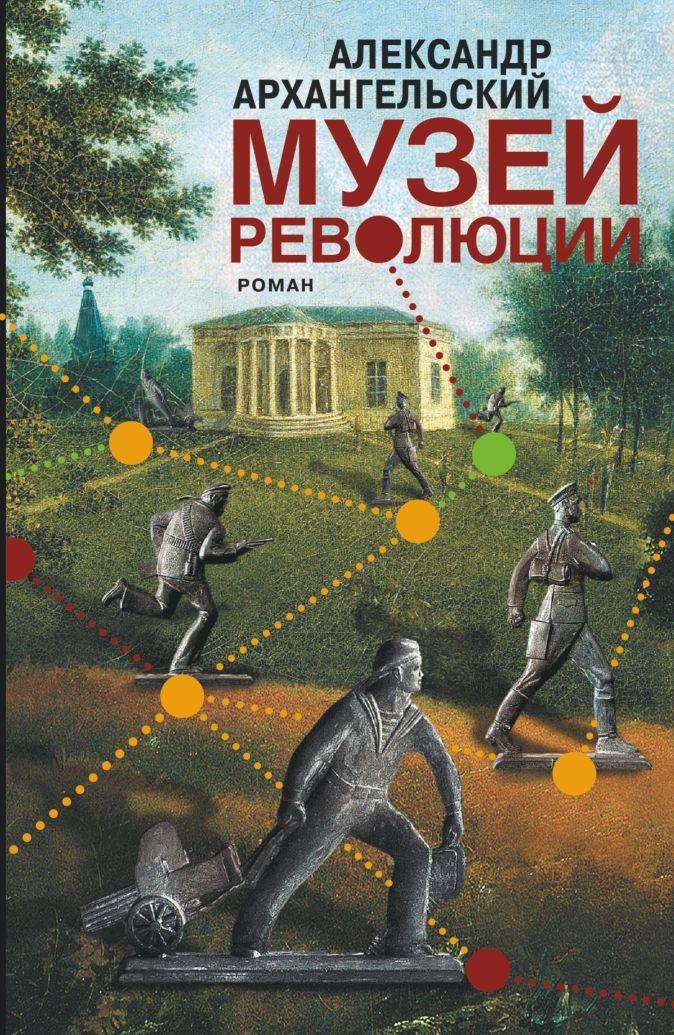 Александр Архангельский - Музей революции обложка книги