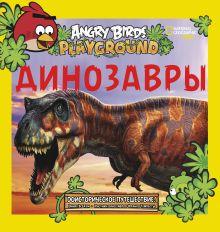 Angry Birds. Динозавры