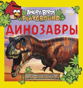 Angry Birds. Динозавры .