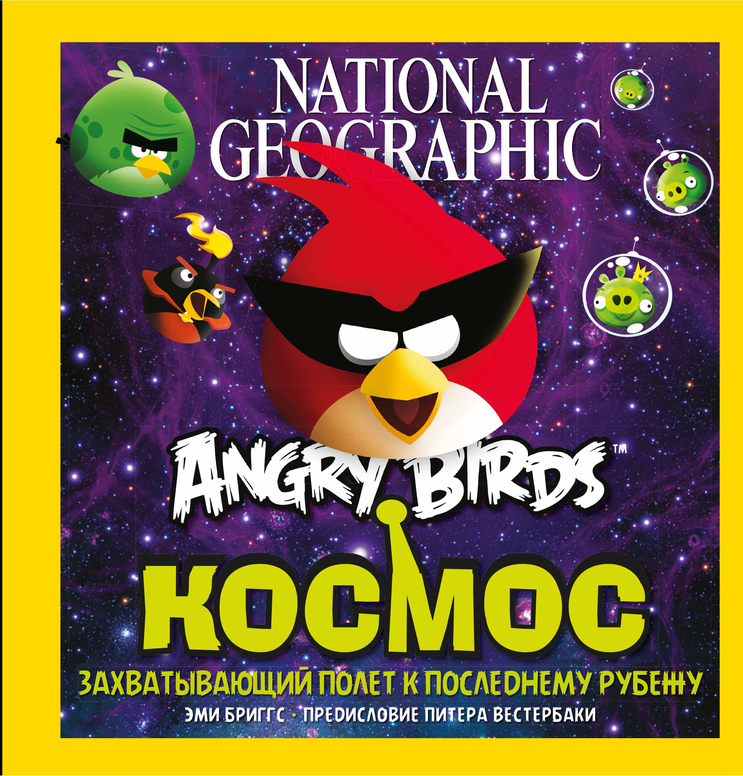 . Angry Birds. Космос. national geographic angry birds seasons
