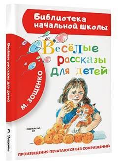 Зощенко М. Весёлые рассказы для детей издательство махаон лёля и минька
