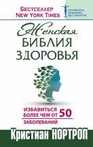 Нортроп Кристиан - Женская библия здоровья' обложка книги