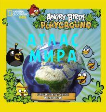 Angry Birds. Иллюстрированный атлас мира.