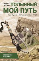 Аджи М. - Полынный мой путь' обложка книги
