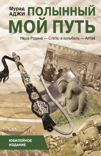 Аджи М. - Полынный мой путь обложка книги