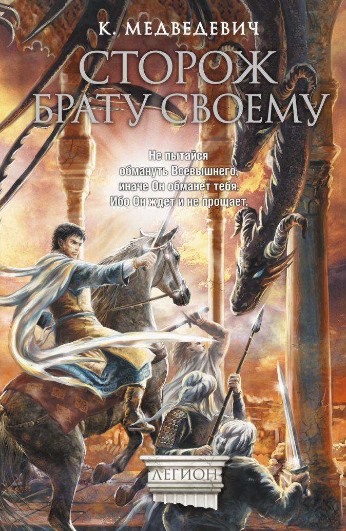 К. Медведевич - Сторож брату своему обложка книги
