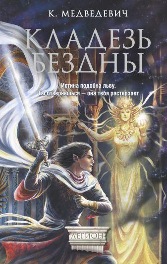 К. Медведевич - Кладезь бездны обложка книги