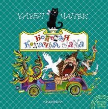 Большая кошачья сказка