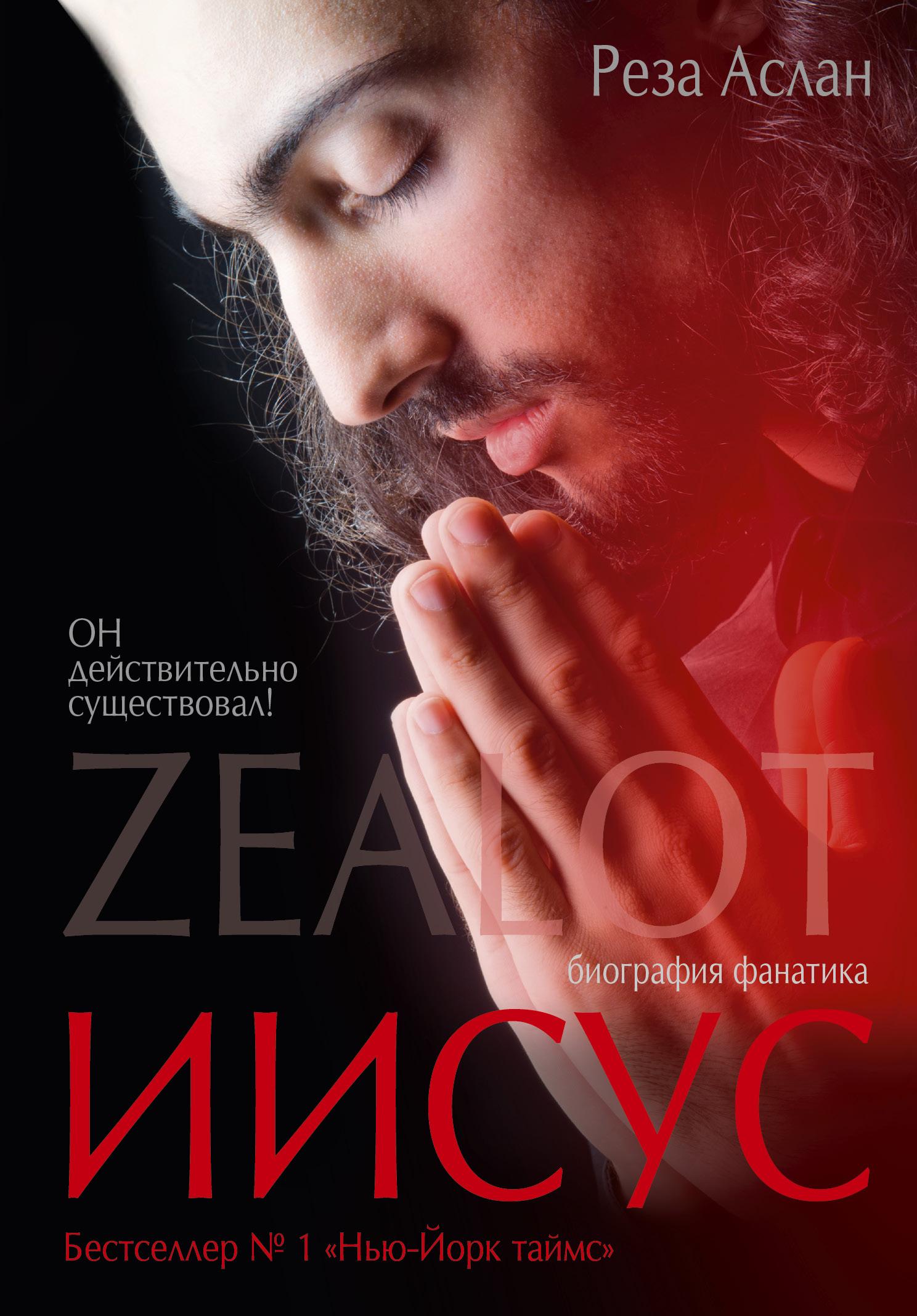 Аслан Реза Zealot. Иисус: биография фанатика zealot h1bluetooth sport earphone