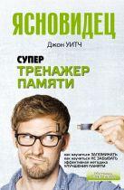 Уитч Д. - Супертренажер памяти' обложка книги