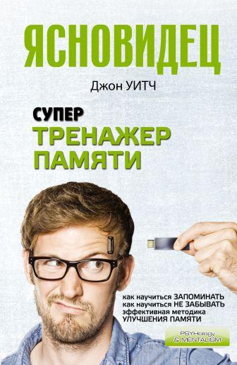 Уитч Д. - Супертренажер памяти обложка книги