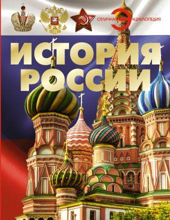 История России Спектор А.А.,