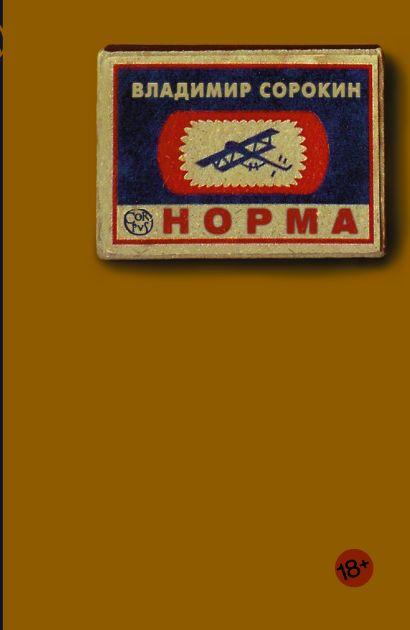 Норма - фото 1