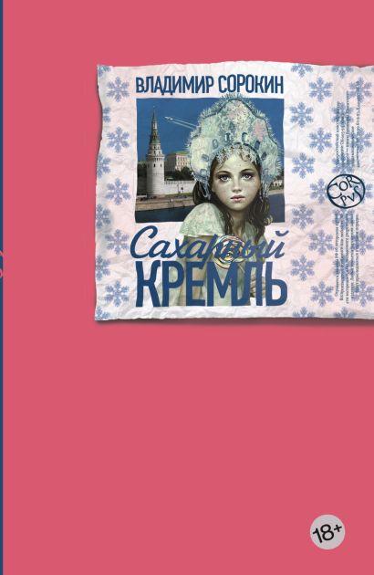 Сахарный Кремль - фото 1