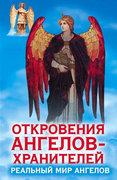 Откровения Ангелов-Хранителей. Реальный мир Ангелов - фото 1