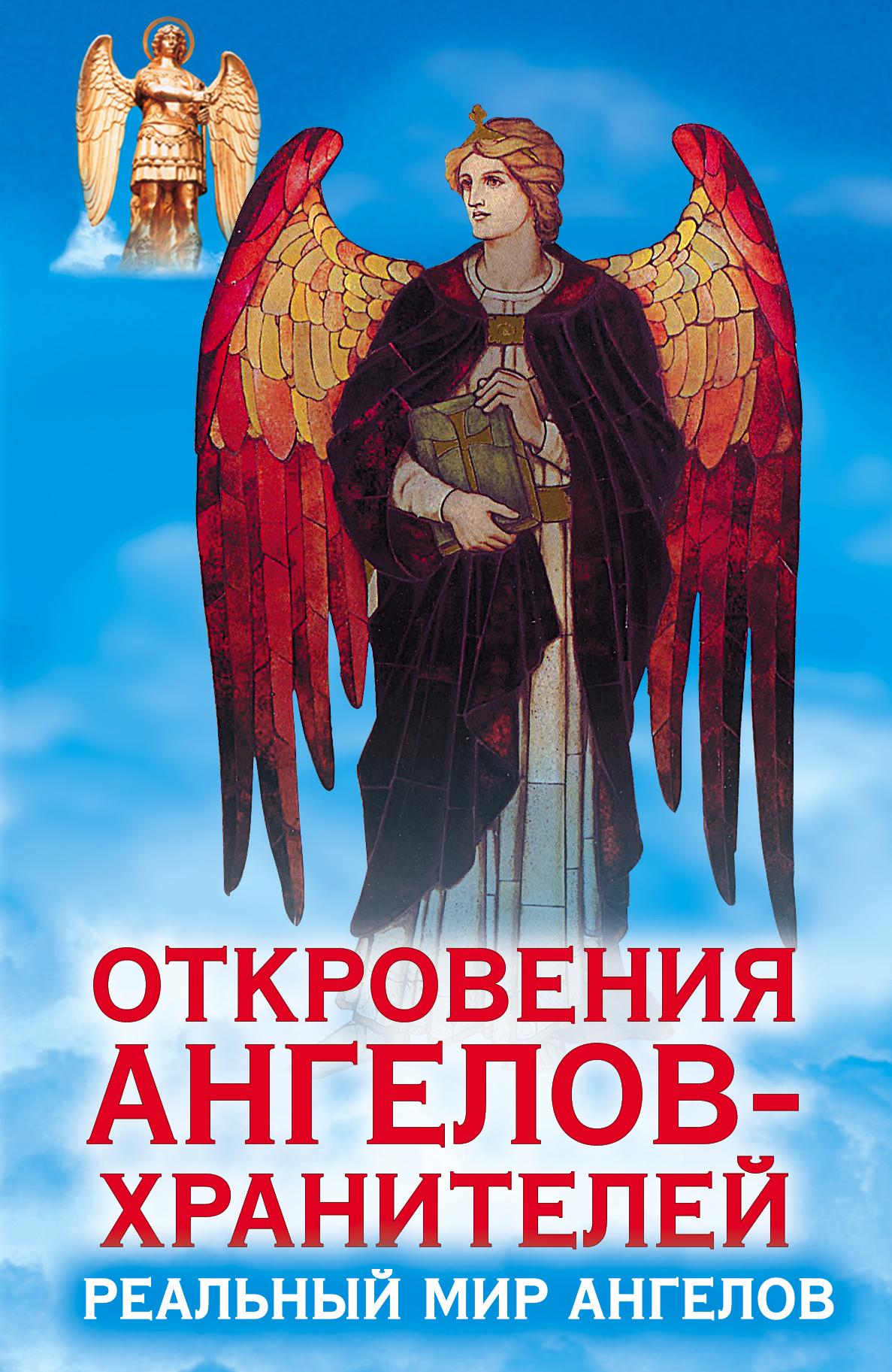Гарифзянов Р.И. Откровения Ангелов-Хранителей. Реальный мир Ангелов и с нашествие ангелов книга 1 последние дни
