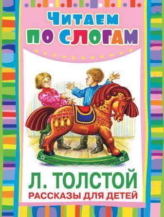 Толстой А.Н. - Рассказы для детей обложка книги