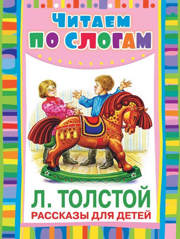 Рассказы для детей Толстой А.Н.