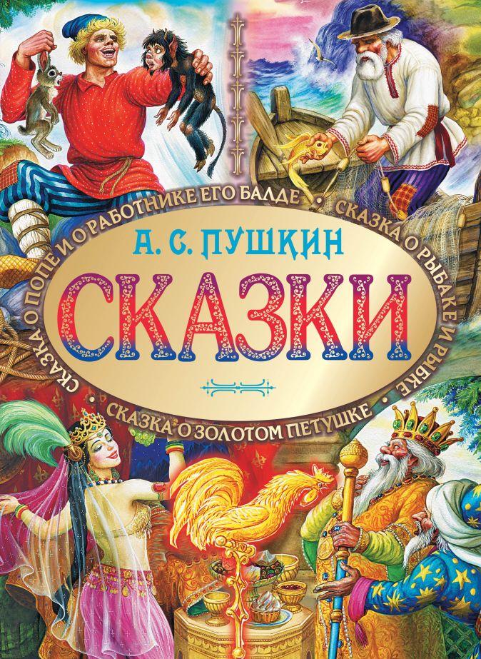 Картинка обложки сказки пушкина