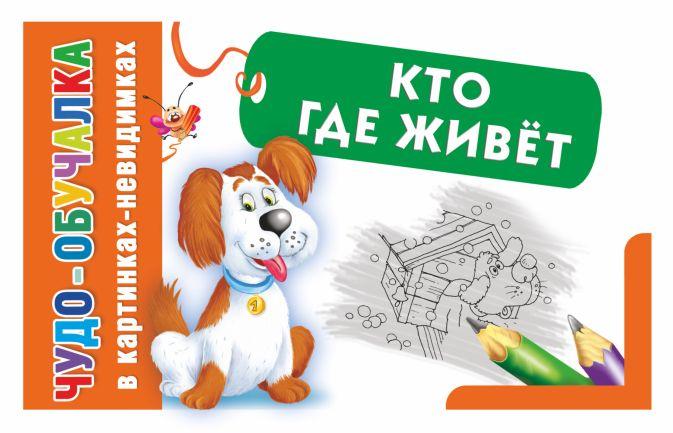 Животные. Кто где живет Азаров М.Е.