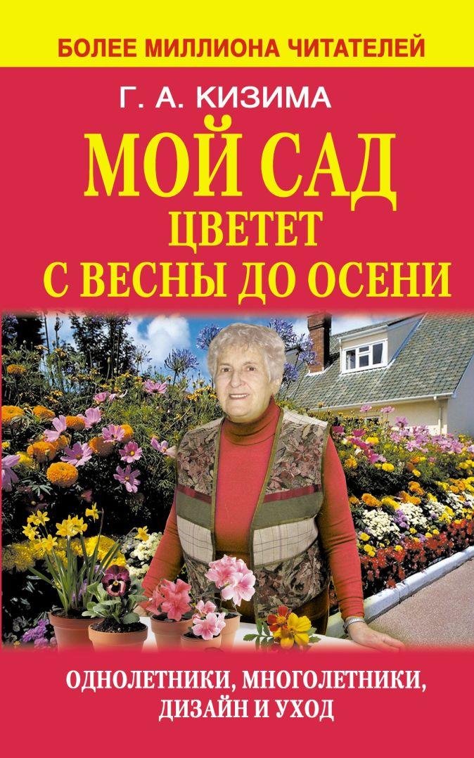 Кизима Г.А. - Мой сад цветет с весны до осени обложка книги