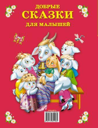 Добрые сказки для малышей