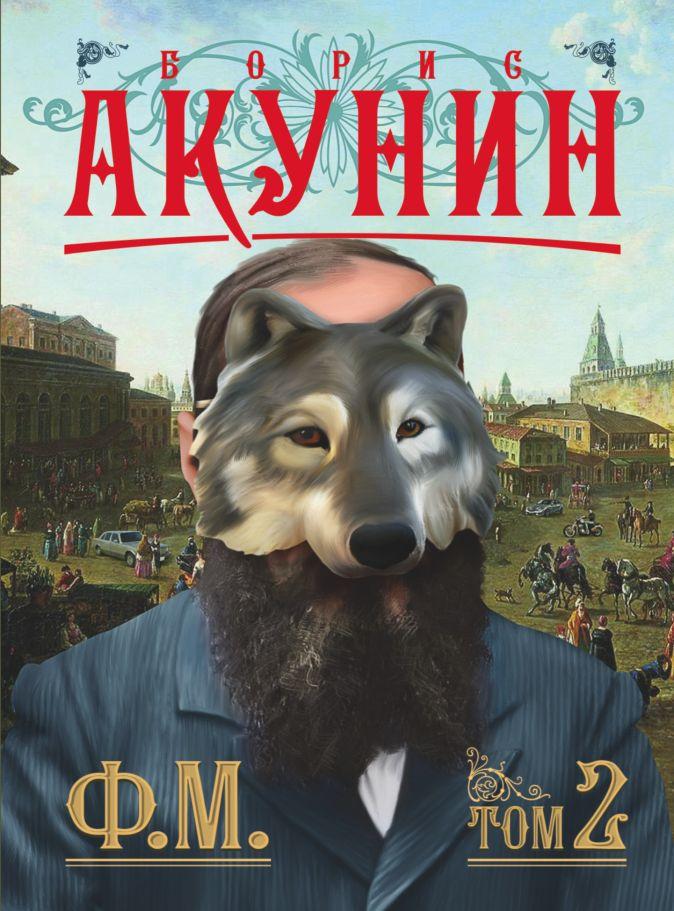 Борис Акунин - Ф.М. Кн. 2 обложка книги