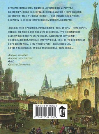 Ф.М. Кн. 2 Борис Акунин