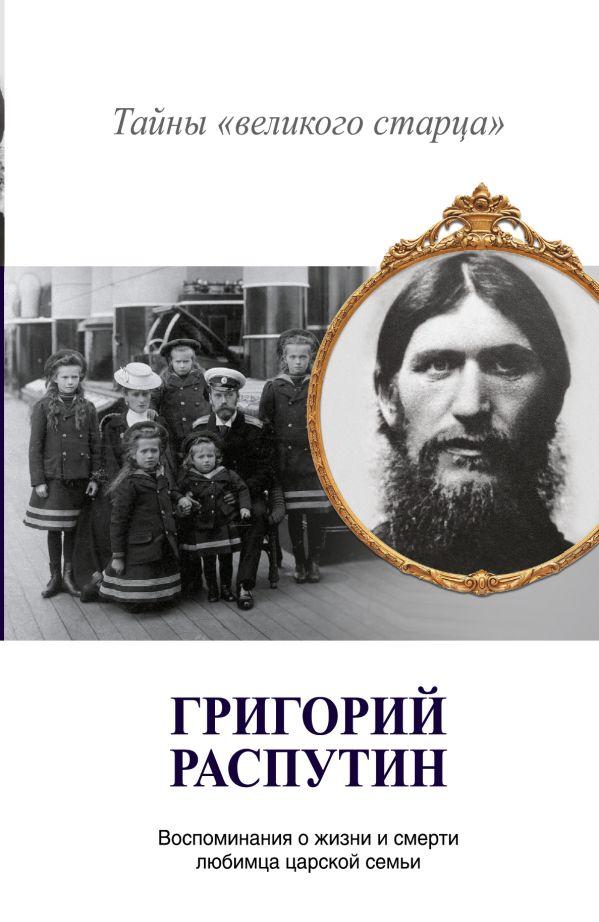 """Григорий Распутин. Тайны """"великого старца"""" Хрусталев В.М."""