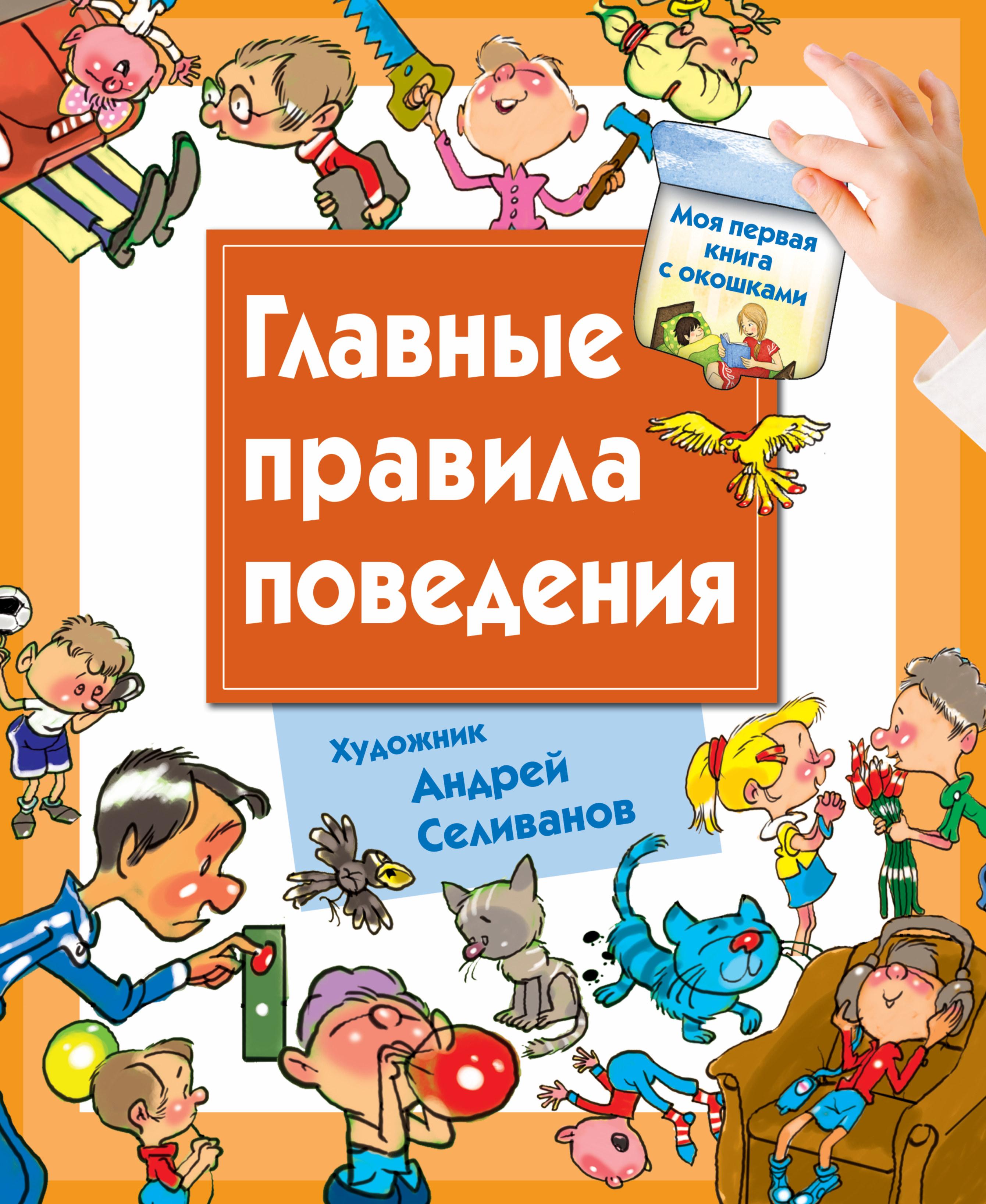Селиванов А.А. Главные правила поведения корнеева школа безопасности как не попасть в беду