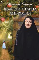 монахиня Евфимия - Яблони старца Амвросия. Невыдуманные истории' обложка книги