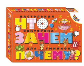 Наст.игр.:ТГ.Викторина для умников Что, зачем и почему? арт.00801
